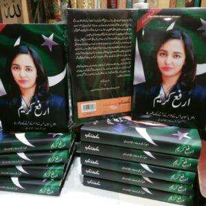 arfa karim bioraphy book