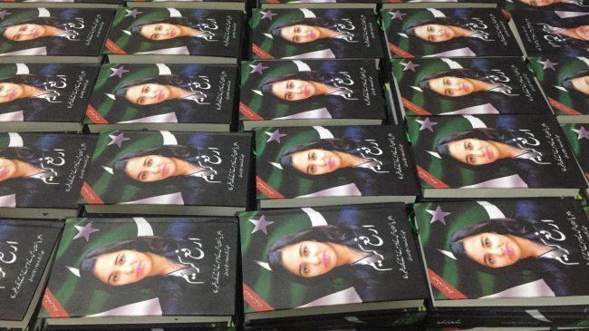 arfa karim biography book
